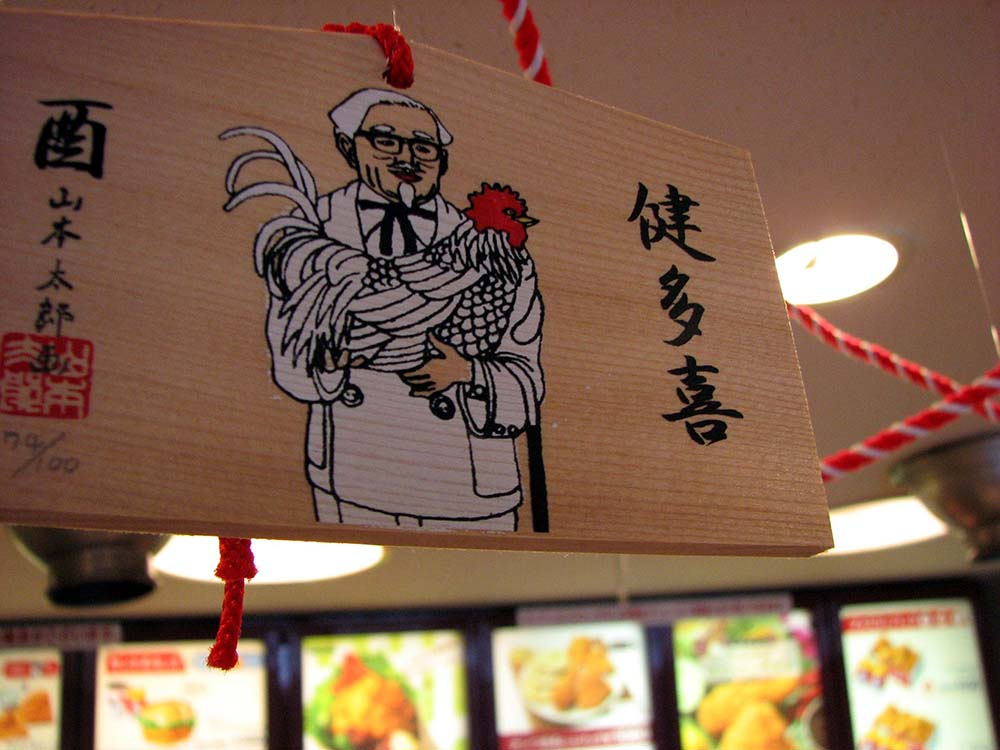 Christmas Traditions - KFC in Japan